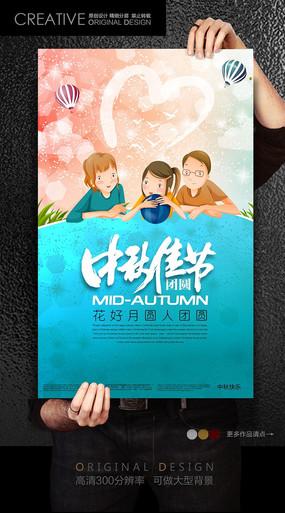 中秋节卡通图片