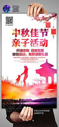 中秋节商场亲子活动海报设计