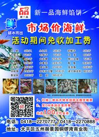海鲜宣传单