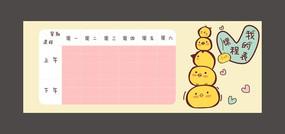 可爱卡通小鸡课程表