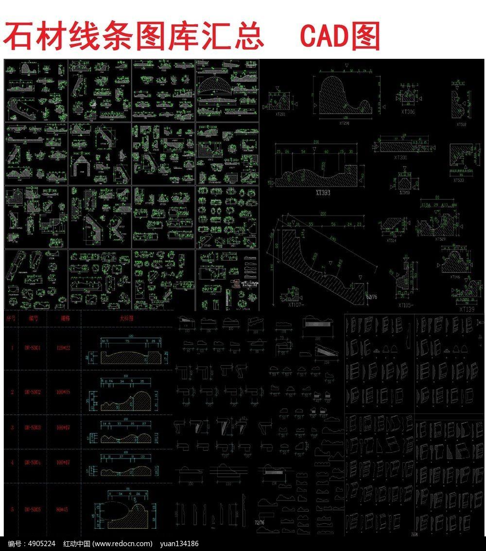 石材线条CAD图库图片
