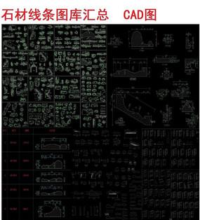 石材线条CAD图库