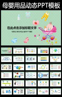 温馨婴幼用品母婴店促销活动PPT模板