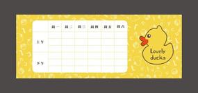 小学幼儿园学校可爱卡通课程表设计模板