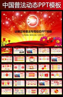 中国普法宣传工作会议报告PPT模板