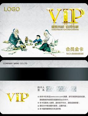茶文化VIP卡