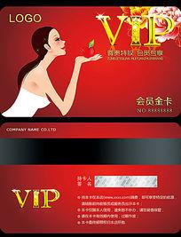 红色美容美发VIP卡