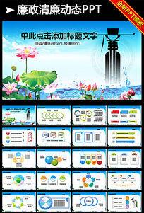 莲花廉政文化中国风水墨动态PPT模板
