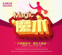 魔术班海报设计