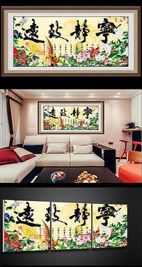 寧靜致遠中式客廳裝飾畫
