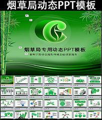 中国烟草局烟草专卖会议报告扁平化PPT模板