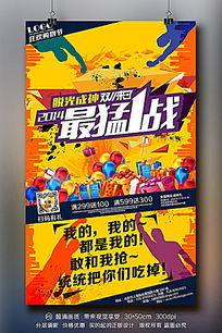 最猛1战双11促销海报