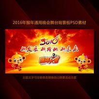 2016新年春节公司年会舞台背景图片