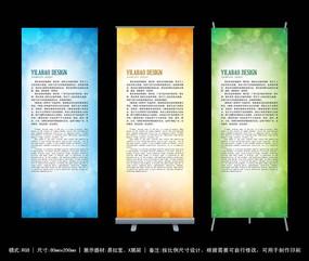 彩色梦幻商业X展架背景设计