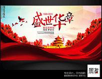 大气创意盛世华章国庆节背景设计