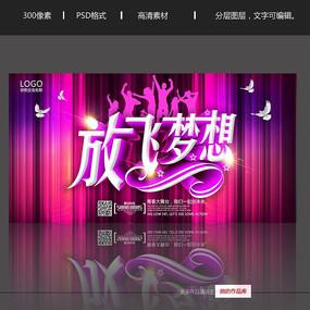 放飞梦想青春向上海报