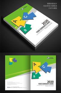 绿色教育培训机构画册封面设计