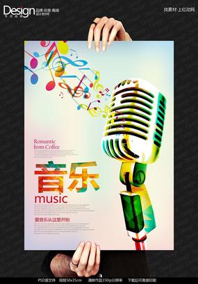 时尚创意音乐海报设计