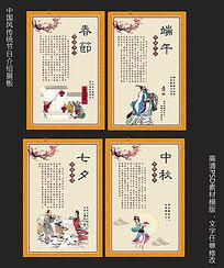 中国风传统古典节日介绍展板素材
