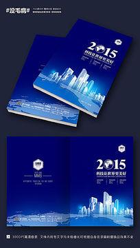 大气科技画册封面设计模板