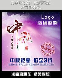 精美中秋节促销打折主图模牌