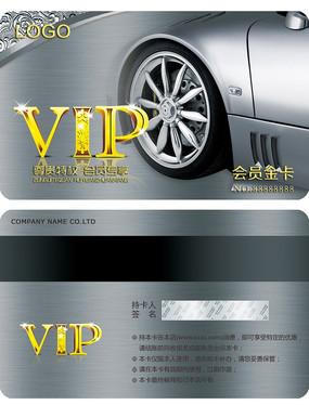 汽车装潢VIP卡