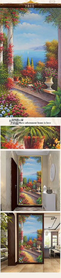 地中清新风景油画艺术玄关图
