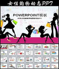 购物中心购物节时尚女性商场促销ppt模板