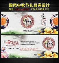 国风中秋节礼品券设计
