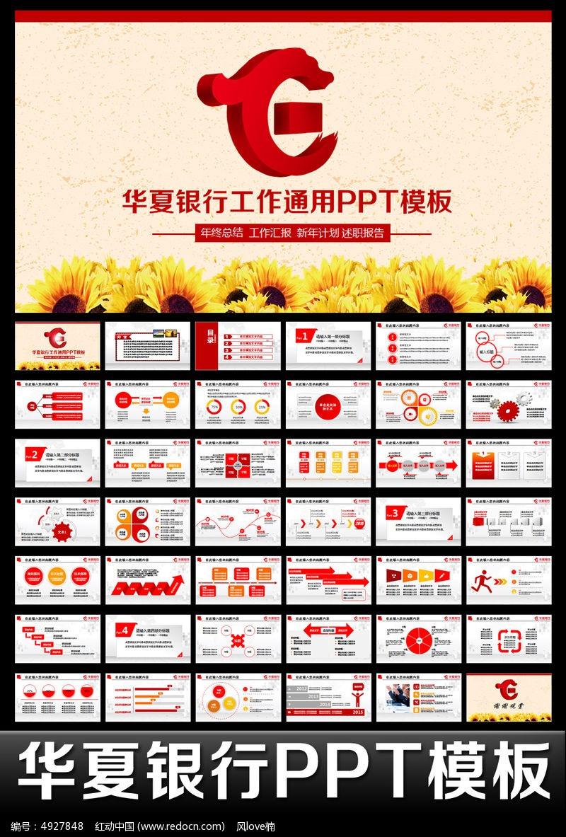 华夏银行金融理财红色扁平化PPT模板图片