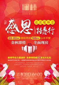 教师节地产活动宣传海报设计