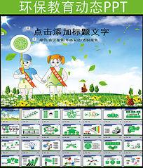 绿叶清新环保时尚教育培训工作计划PPT模板