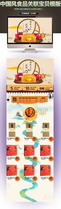 淘宝天猫特产月饼干果关联销售模板