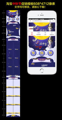 天猫中秋节手机端无线端首页