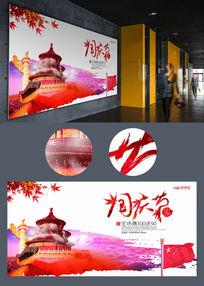 天坛华表10.1国庆节海报设计