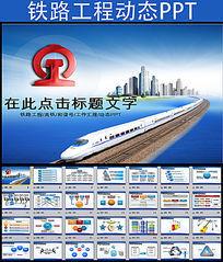 铁路高铁工程建设安全报告总结PPT模板