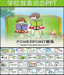 学期规划学校教育培训读书学习卡通PPT模板