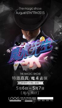 夜店魔术表演海报设计