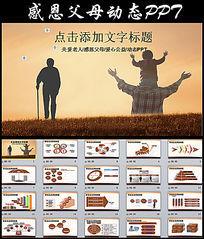 中国传统美德感恩孝敬父母ppt动态模板