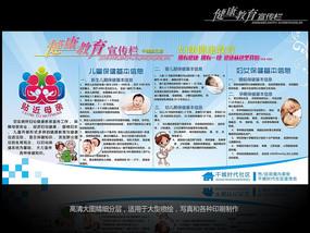 妇幼保健宣传栏