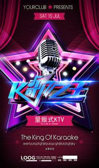 量贩式KTV海报设计