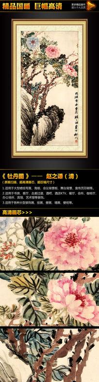 赵之谦《牡丹图》国画挂图模板