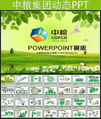 中粮集团绿色食品动态ppt模板