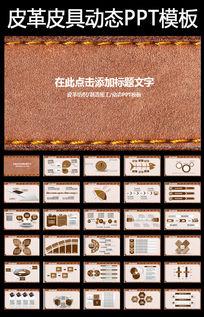 个性化皮革质感通用皮革皮具PPT模板