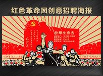 红色革命招聘海报通用设计