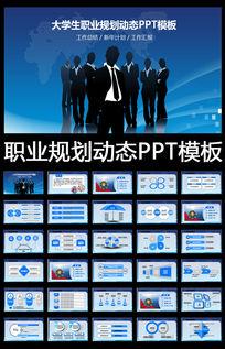 简约职业规划创业规划动态ppt模板