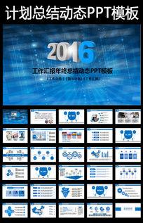 框架完整2016年工作计划总结动态PPT模板