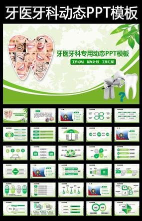绿色牙科牙医牙齿口腔健康卫生工作PPT