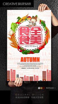 美食创意促销海报设计