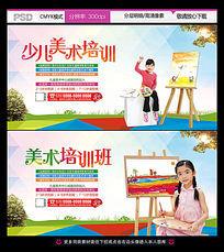 少儿美术培训班招生海报展板设计